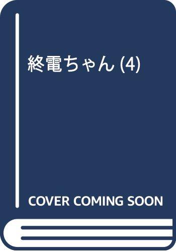 終電ちゃん(4): モーニング