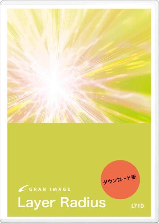 グランイメージ L710 レイヤーラディウス [ダウンロード]