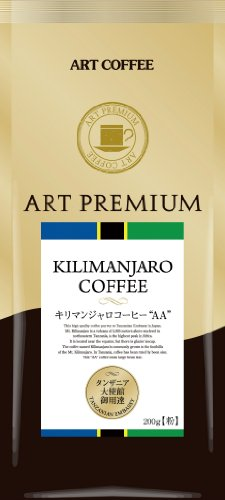 """アートコーヒー 大使館 キリマンジャロ """"AA"""" (粉) 200g"""
