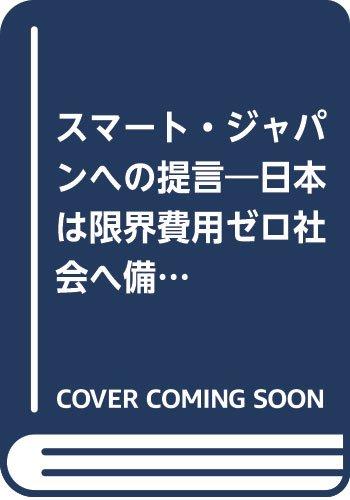 スマート・ジャパンへの提言―日本は限界費用ゼロ社会へ備えよ
