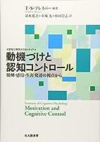 動機づけと認知コントロール: 報酬・感情・生涯発達の視点から (認知心理学のフロンティア)