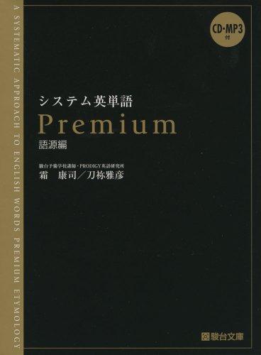 システム英単語 Premium(語源編)の詳細を見る