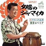 夕陽のジャマイカ (MEG-CD)