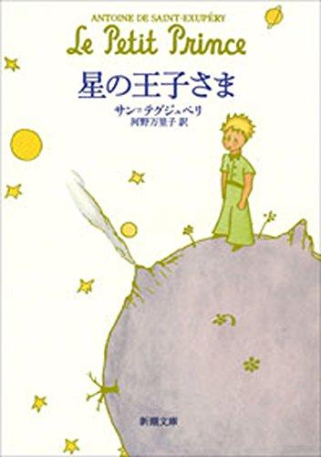 """""""星の王子さま"""
