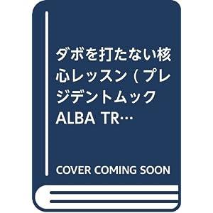 ダボを打たない核心レッスン (プレジデントムック ALBA TROSS-VIEW500円でちゃっかり)