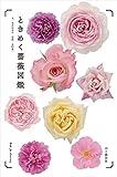 ときめく薔薇図鑑 (Book for discovery)