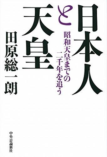 日本人と天皇 - 昭和天皇までの二千年を追うの詳細を見る