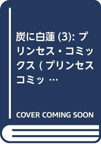 炭に白蓮 3 (プリンセスコミックス)