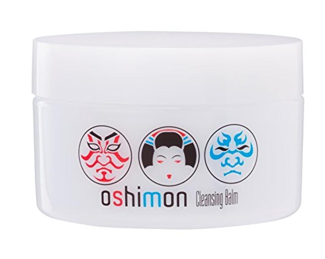 ほのめかす留まる吸収剤OSHIMON クレンジングバーム 80g