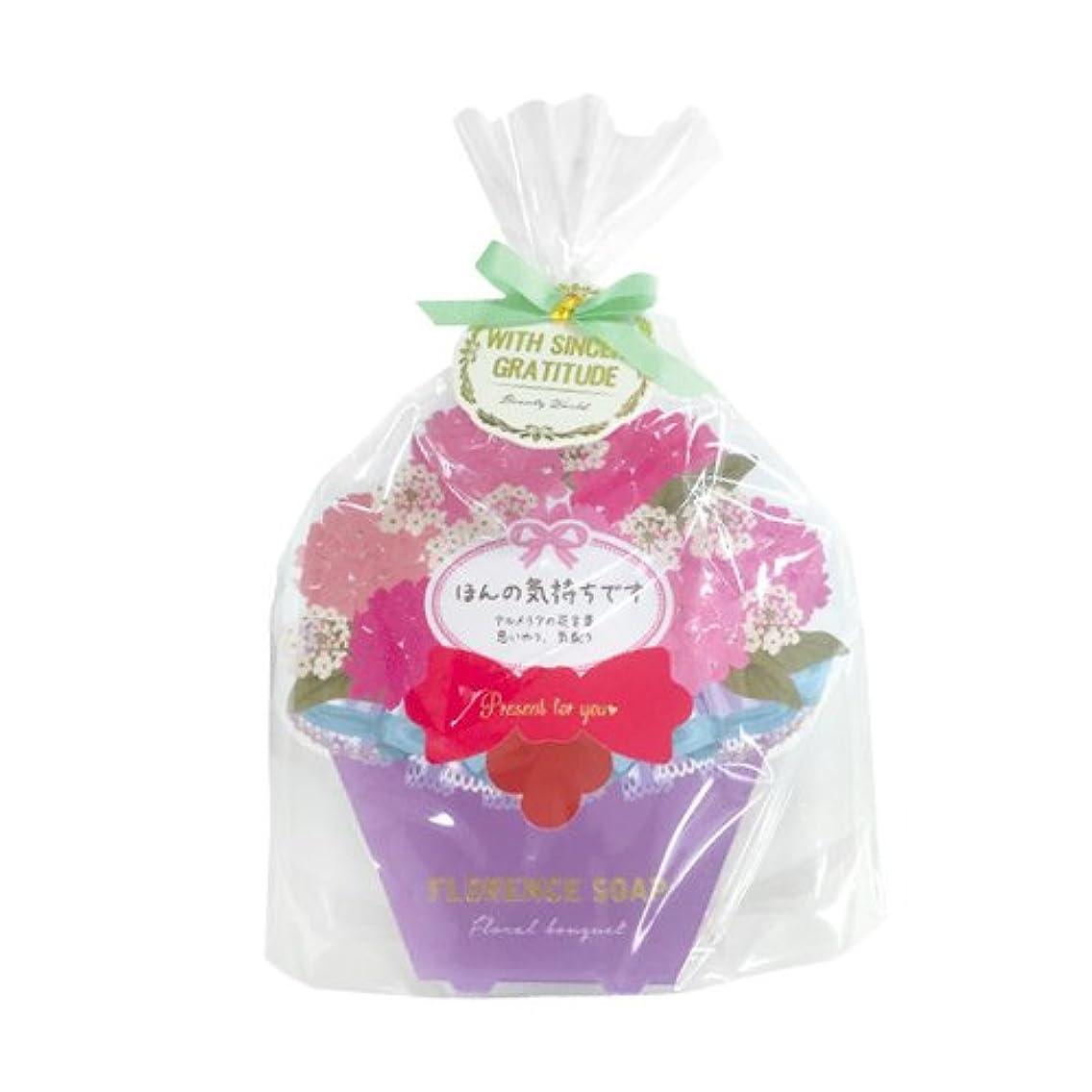 恩赦クラス繊毛BW フローレンスの香り石けん 花束パッケージ FSP382 フローラルブーケ (240g)