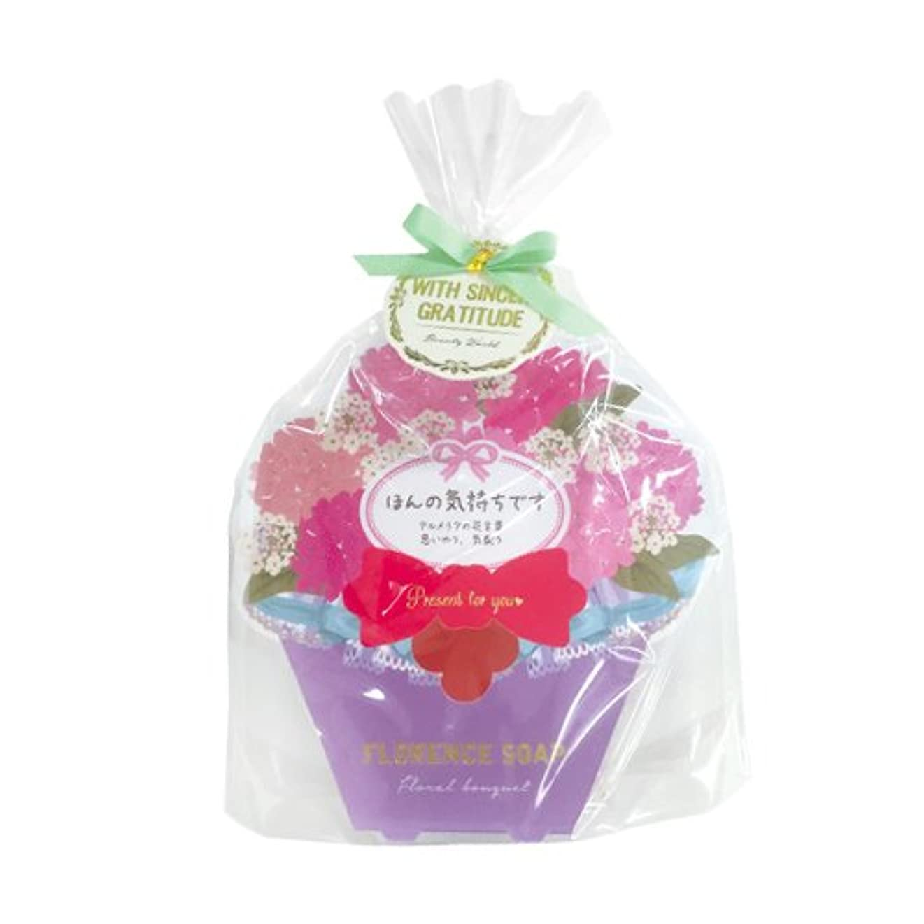 収容する比率全員BW フローレンスの香り石けん 花束パッケージ FSP382 フローラルブーケ (240g)