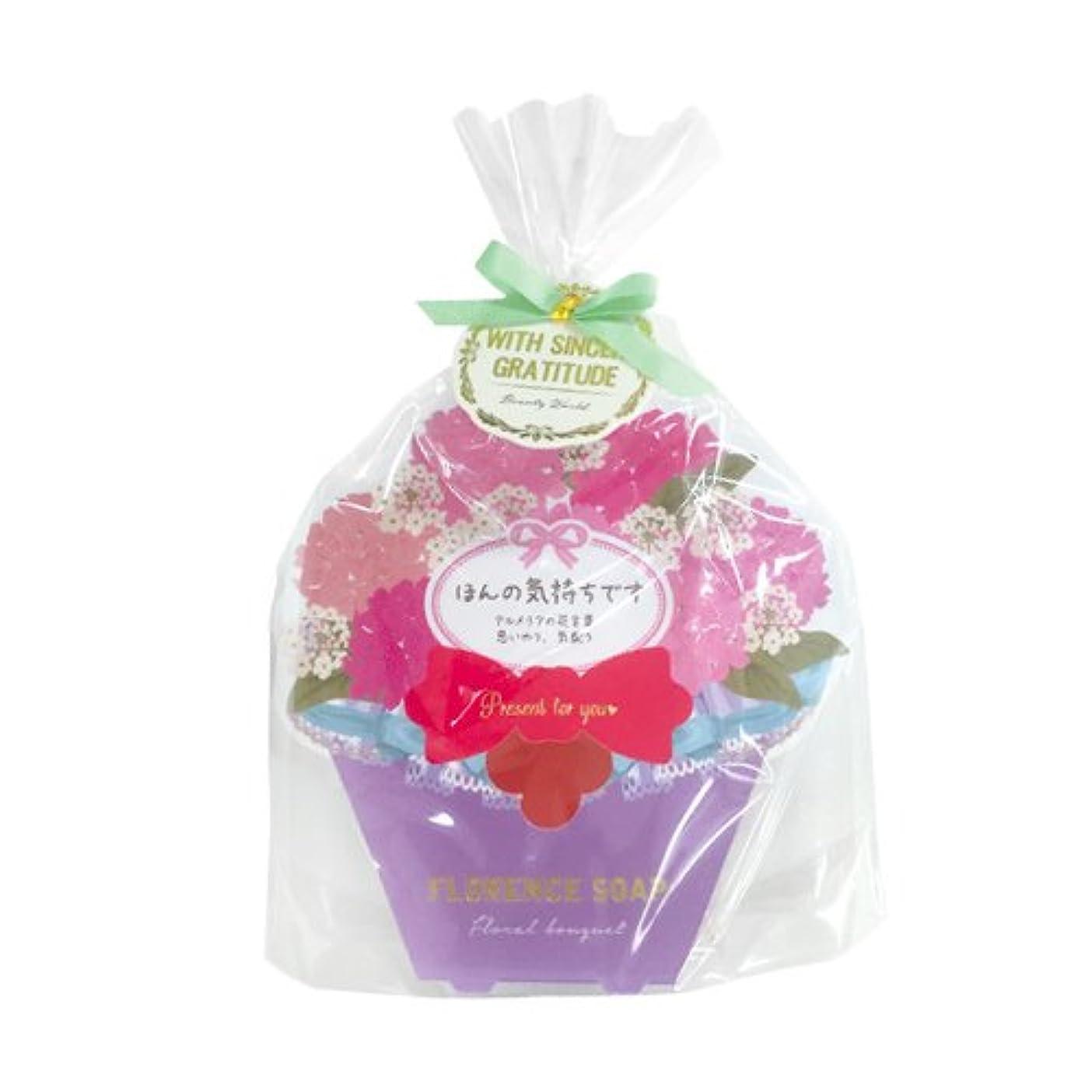 BW フローレンスの香り石けん 花束パッケージ FSP382 フローラルブーケ (240g)