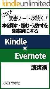 これで読書ノートが続く!本を探す・読む・活かすを効率的にする「Kindle×Evernote読書術」