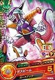 ドラゴンボールヒーローズ/第5弾/H5-32 フリーザ デスビーム C