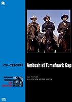 トマホーク峡谷の待ち伏せ [DVD]