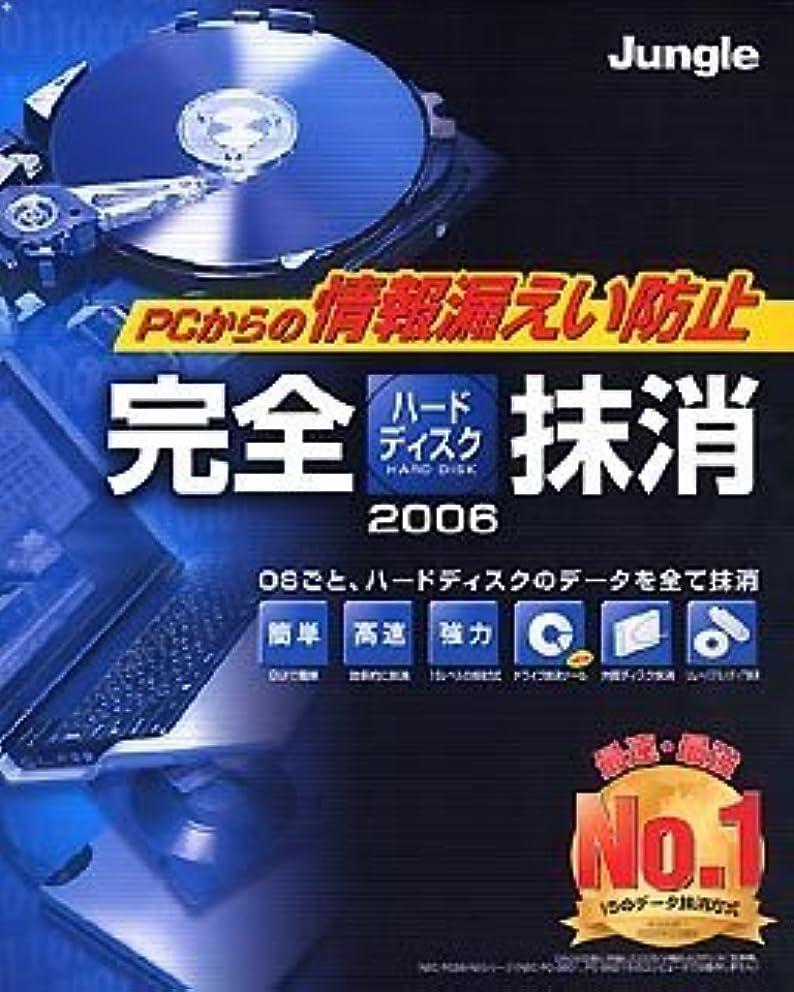 撤回するモニター集中的な完全ハードディスク抹消2006