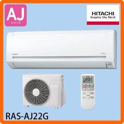 日立 RAS-AJ22G(W) スターホワイト [エアコン(主に6畳用)]