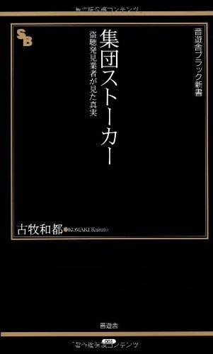 集団ストーカー―盗聴発見業者が見た真実 (晋遊舎ブラック新書 001)の詳細を見る