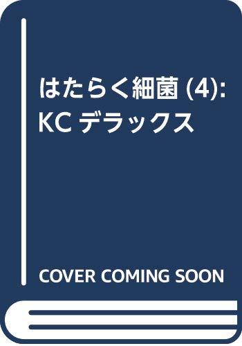 はたらく細菌(4) (KCデラックス)