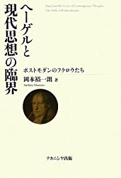 ヘーゲルと現代思想の臨界―ポストモダンのフクロウたち