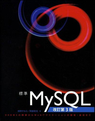 標準MySQL 改訂第3版の詳細を見る