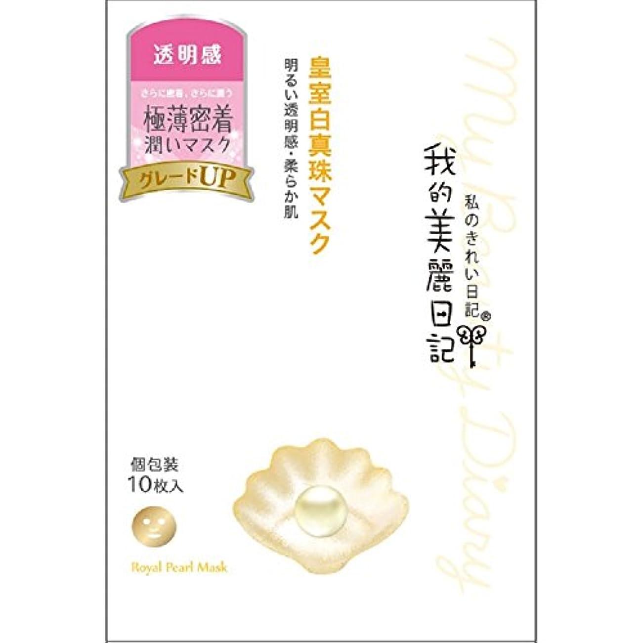 間家庭栄光の私のきれい日記 皇室白真珠マスク 10枚入り