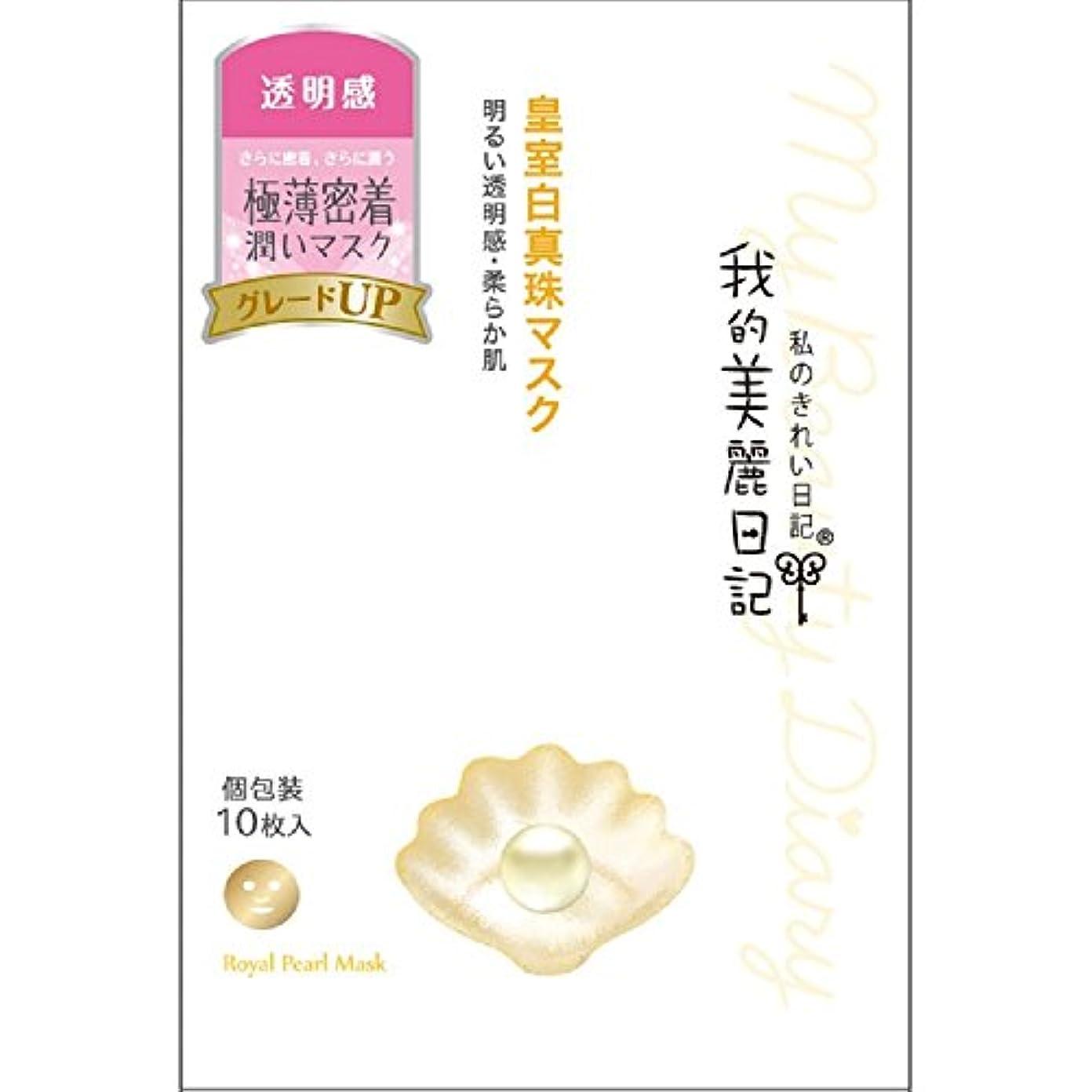 ドリルベアリングサークルラップトップ私のきれい日記 皇室白真珠マスク 10枚入り