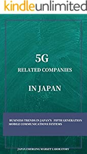 5G RELATED COMPANIES IN JAPAN : BUSINESS TRENDS IN JAPAN'S FIFTH GENERATION MOBILE COMMUNICATIONS SYSTEMS (English Edition)