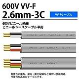 【VV-Fケーブル】600Vビニル絶縁ビニルシースケーブル平形 VVFケーブル(2.6mm×3芯) 切り売り