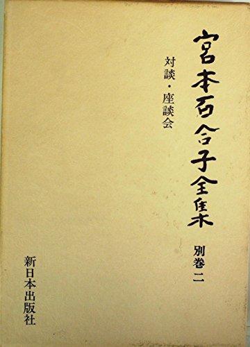 宮本百合子全集〈別巻 2〉対談・座談会 (1983年)