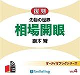 [オーディオブックCD] 先物の世界 相場開眼 (<CD>) (<CD>)