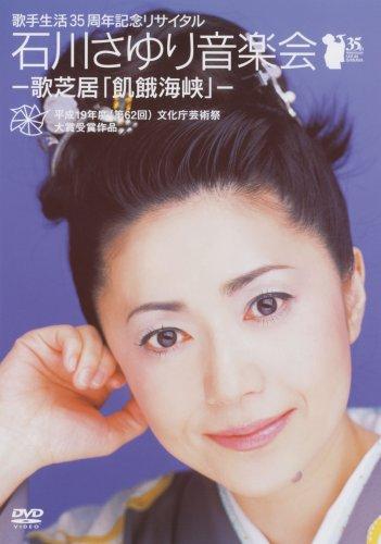 歌手生活35周年記念リサイタル石川さゆり音楽会-歌芝居「飢餓...