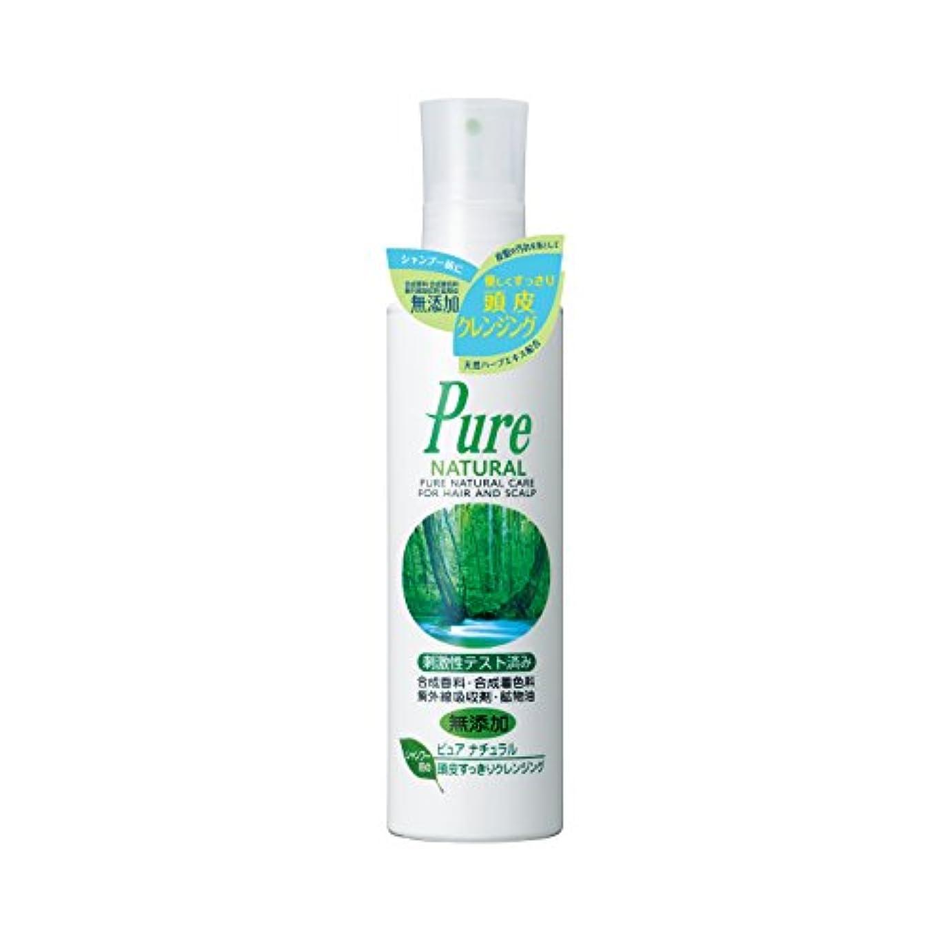 バインド重要性研磨剤Pure NATURAL(ピュアナチュラル) シャンプー前の頭皮すっきりクレンジング 180ml