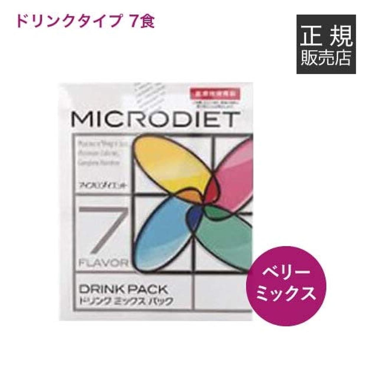タンク見ました認めるマイクロダイエット MICRODIET ドリンク 7食 ベリーミックス味