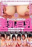 ローションまみれの美乳・巨乳BEST [DVD]