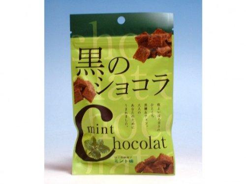 ミニサイズの黒糖菓子 黒のショコラミント味40g