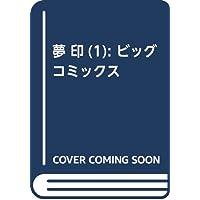 夢 印(1): ビッグコミックス (ビッグコミックススペシャル)