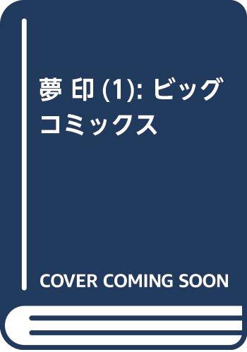 [画像:夢 印(1): ビッグコミックス]