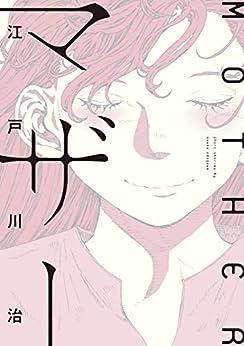 [江戸川 治]のマザー (ビームコミックス)
