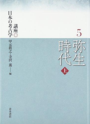 弥生時代〈上〉 (講座日本の考古学)
