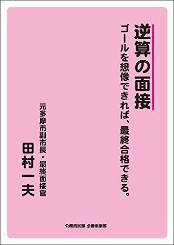 公務員試験 必勝倶楽部 元多摩市副市長 田村一夫の「逆算の面接」講座