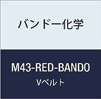 バンドー化学 M形Vベルト(レッドシール) M43-RED-BANDO