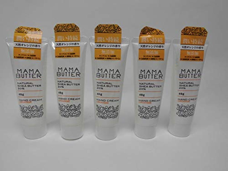 つかまえる想定おじいちゃん【5個セット】MAMA BUTTER ママバターハンドクリームオレンジ40g(定価1058円)×5個