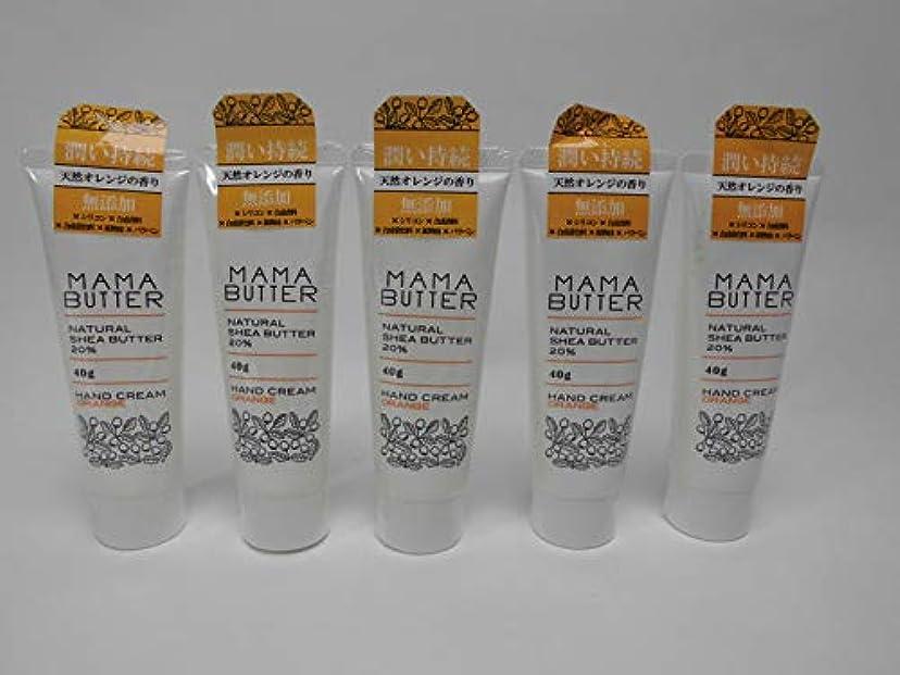 寝室カウントアッププーノ【5個セット】MAMA BUTTER ママバターハンドクリームオレンジ40g(定価1058円)×5個