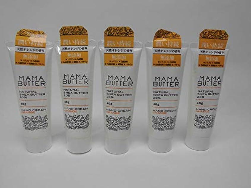 天皇有害な結果【5個セット】MAMA BUTTER ママバターハンドクリームオレンジ40g(定価1058円)×5個