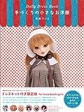 Dolly Dress Book 手づくりの小さなお洋服 【キット付き限定版/ユノアクルス・ガールズ】