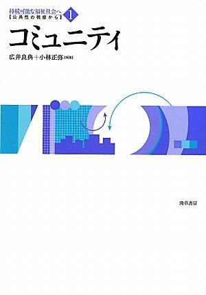 コミュニティ―公共性・コモンズ・コミュニタリアニズム (双書 持続可能な福祉社会へ:公共性の視座から1)