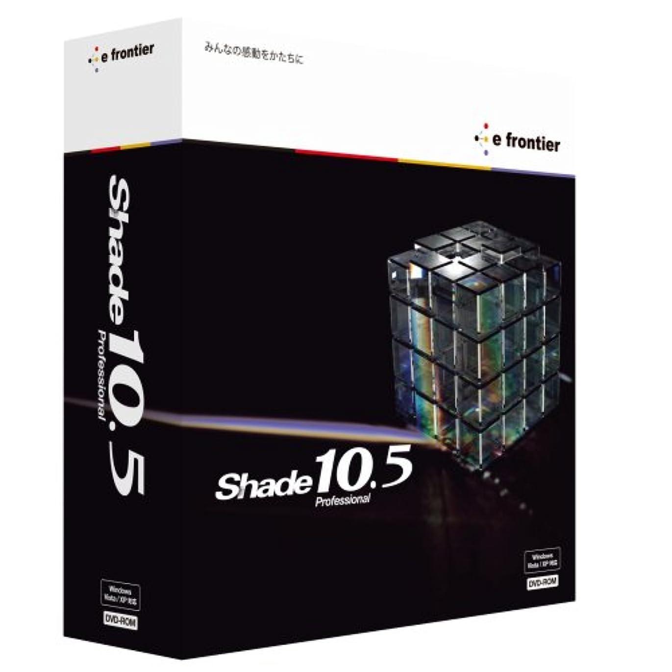 フライカイト見る人事実Shade 10.5 Professional for Mac OS X
