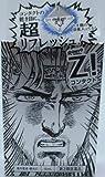 【第3類医薬品】ロートジーコンタクトa 北斗の拳企画品 12mL ×3