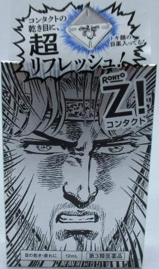 くびれた平手打ち比喩【第3類医薬品】ロートジーコンタクトa 北斗の拳企画品 12mL ×3